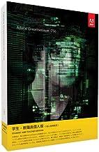 学生?教職員個人版 Adobe Dreamweaver CS6 Macintosh版 (要シリアル番号申請)