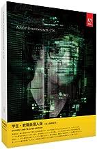 学生・教職員個人版 Adobe Dreamweaver CS6 Macintosh版 (要シリアル番号申請)