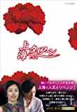 上海タイフーン DVD-BOX image
