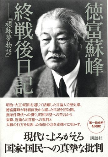 徳富蘇峰 終戦後日記ーー『頑蘇夢物語』の詳細を見る