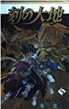 刻の大地 5 (ガンガンコミックス)