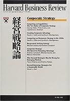 経営戦略論 (ハーバード・ビジネス・レビュー・ブックス)