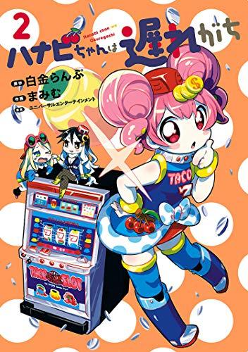 ハナビちゃんは遅れがち(2) (ヒーローズコミックス)