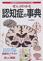 ぜんぶわかる認知症の事典―4大認知症をわかりやすくビジュアル解説