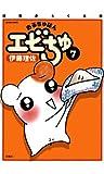 ぱあふぇくと版 おるちゅばんエビちゅ : 7 (アクションコミックス)