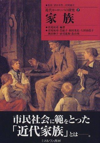 家族 (近代ヨーロッパの探究)の詳細を見る