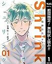 Shrink~精神科医ヨワイ~【期間限定無料】 1
