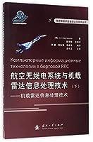 航空无线电系统与机载雷达信息处理技术(下)——机载雷达信息处理技术