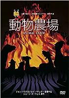 動物農場 [DVD]