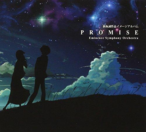 新海誠作品イメージアルバム「Promise」