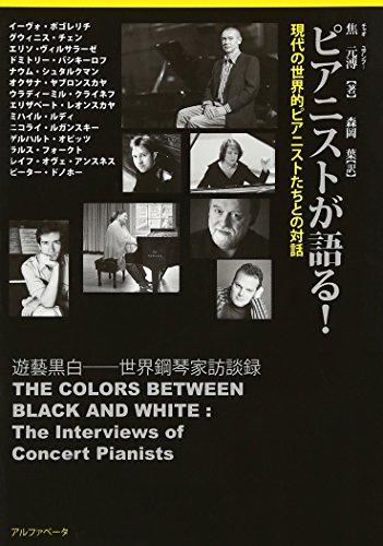 ピアニストが語る! 現代の世界的ピアニストたちとの対話