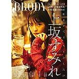 BRODY 上坂すみれver. [雑誌] BRODY(ブロディ)