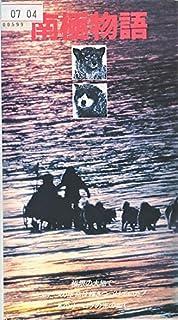 南極物語 [VHS]