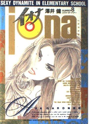 イオナ 8 エヴァ・ガードナー (ビッグコミックス)の詳細を見る
