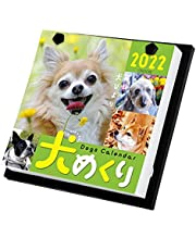 シーオーツー 犬めくり 2022年 カレンダー 日めくり CK-D22-01