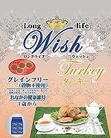 うるおいシート3個おまけ付 パーパス Wish(ウィッシュ) ターキー 18,1kg(大袋)