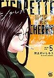 シガレット&チェリー 5 (チャンピオンREDコミックス)
