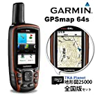 Garmin GPSMAP 64s + 日本高精密地形図 全国版