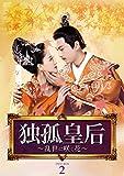 独孤皇后 ~乱世に咲く花~ DVD-BOX2[DVD]