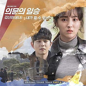 의문의 일승 OST Part.4
