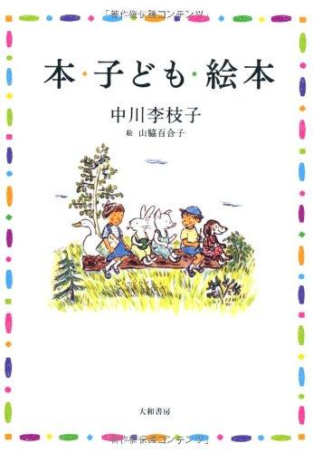 本・子ども・絵本