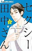 セクシー田中さん 第03巻