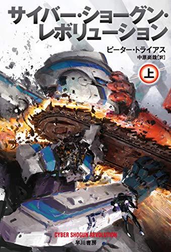サイバー・ショーグン・レボリューション 上 (ハヤカワ文庫SF) Kindle版