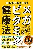 心と体を強くする! メガビタミン健康法 (藤川徳美先生シリーズ第三弾)