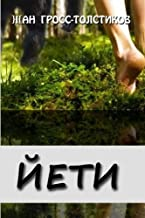 Yeti (Russian Edition)