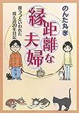 縁距離な夫婦 躁うつといわれた嫁との20年日記 (朝日コミックス)