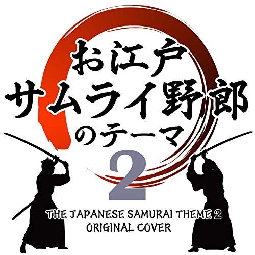 三匹が斬る!オープニングテーマ(三匹が斬る!) ORIGINAL COVER