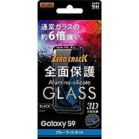 レイ・アウト Galaxy S9(SC-02K/SCV38)用 ガラスフィルム 9H 全面保護 ブルーライトカット(ブラック) RT-GS9RFG/MB