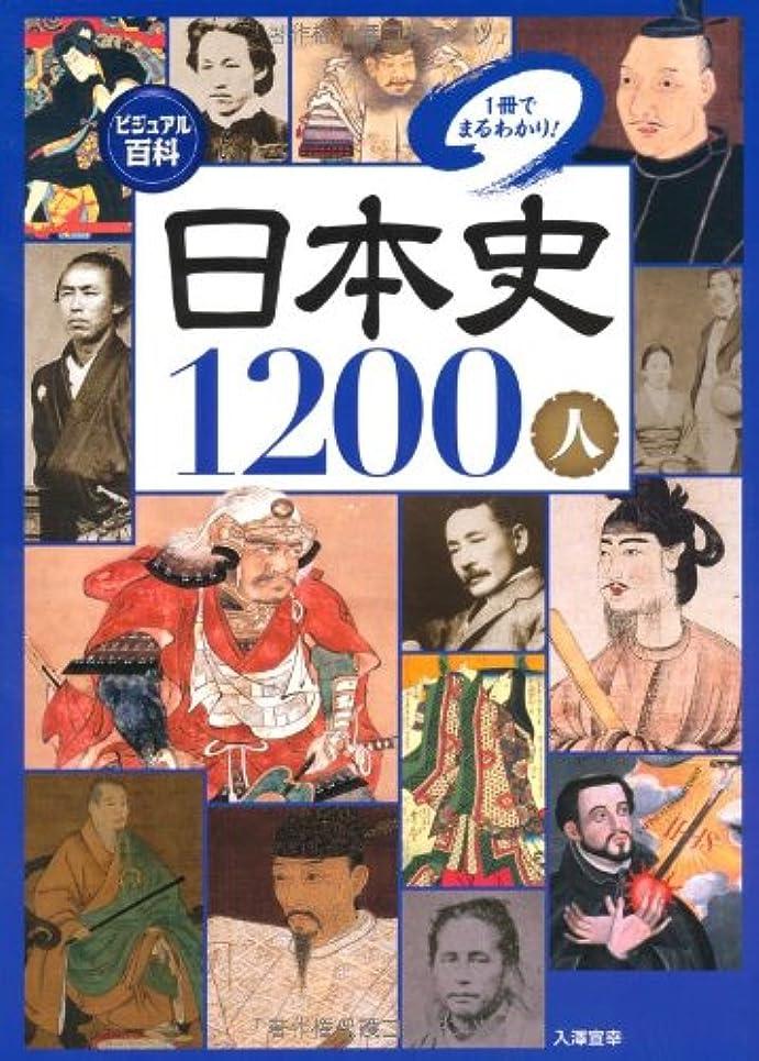 高層ビル追放する豊富なビジュアル百科 日本史1200人1冊でまるわかり!