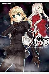 Fate/Zero(2) (角川コミックス・エース) Kindle版