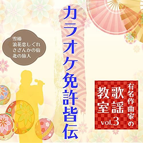 Kitano Tabibito (Cover) [karaoke]