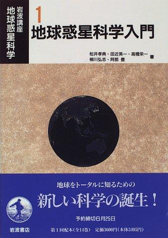 岩波講座 地球惑星科学〈1〉地球惑星科学入門