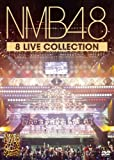 NMB48 8 LIVE COLLECTION[DVD]