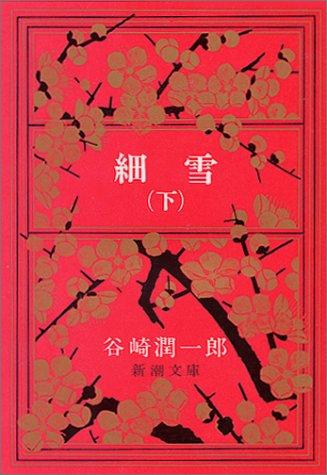 細雪 (下) (新潮文庫)