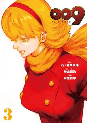 009 RE:CYBORG (3) (ビッグガンガンコミックススーパー)の詳細を見る