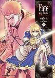 Fate/stay night(19) (角川コミックス・エース)