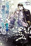 辺境の獅子は瑠璃色のバラを溺愛する 新婚編 (PASH!ブックス)