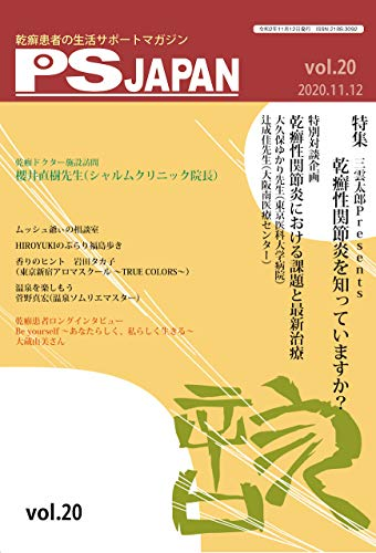 PSJAPAN vol.20(2020.11―乾癬患者の生活サポートマガジン 特集:乾癬性関節炎を知っていますか?)の詳細を見る