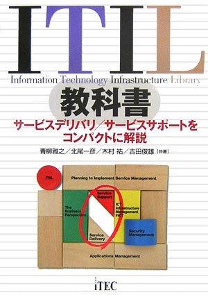 ITIL教科書