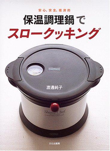 保温調理鍋でスロークッキング 安心、安全、経済的