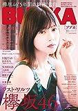 BUBKA(ブブカ) 2020年11月号 [雑誌]