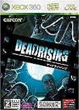 デッドライジング/DEAD RISING