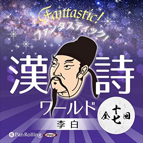 『ファンタスティック!漢詩ワールド「李白」(全十七回)』のカバーアート