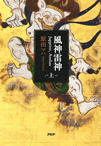 風神雷神 Juppiter,Aeolus(上)