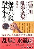 江戸川乱歩全集 第29巻 探偵小説四十年(下) (光文社文庫)