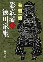 表紙: 影武者徳川家康(下)(新潮文庫) | 隆慶一郎